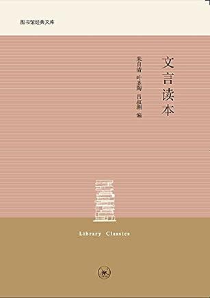 文言读本 (中学图书馆文库)