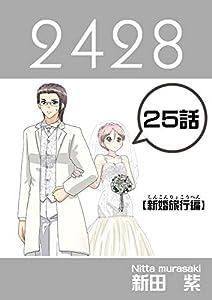 25話:新婚旅行編 2428連載版