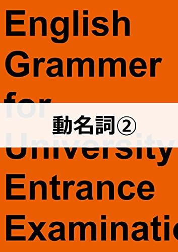 出来るようになってしまう大学入試英文法  動名詞②