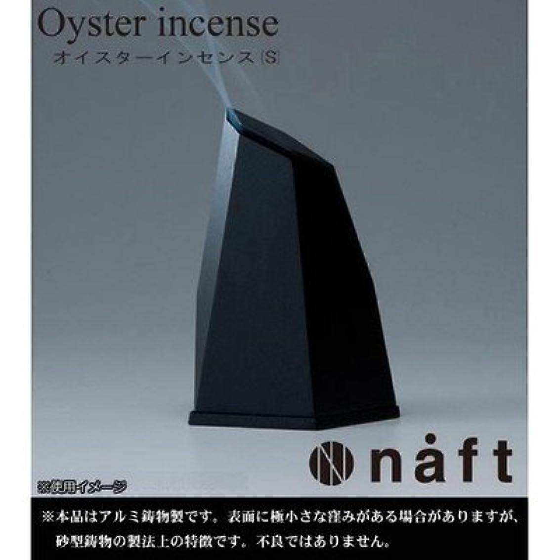 日帰り旅行に亜熱帯判読できないシンプルだけどインパクトのあるフォルム naft Oyster incense オイスターインセンス 香炉 Sサイズ ブラック