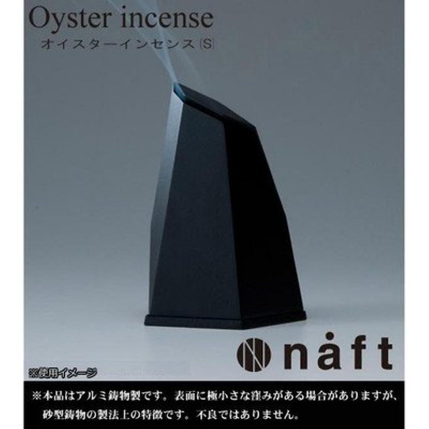 蒸発画家収入シンプルだけどインパクトのあるフォルム naft Oyster incense オイスターインセンス 香炉 Sサイズ ブラック