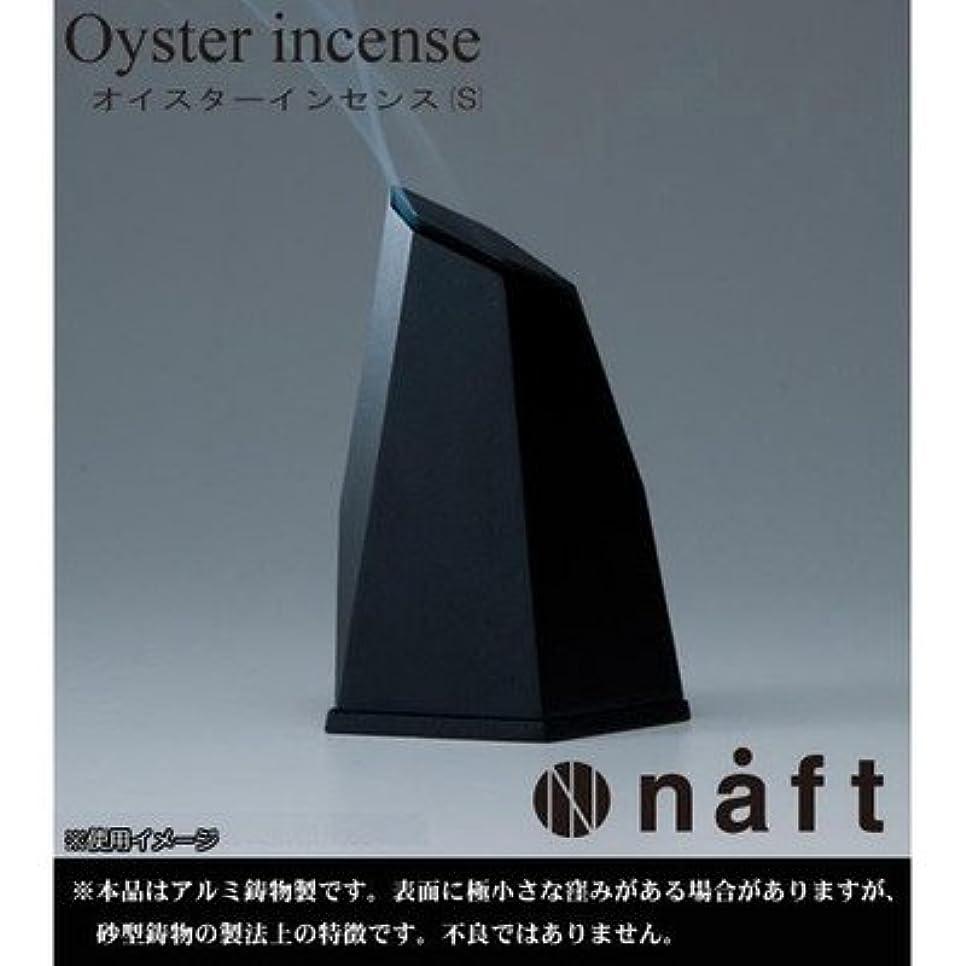 紳士浜辺植生シンプルだけどインパクトのあるフォルム naft Oyster incense オイスターインセンス 香炉 Sサイズ ブラック