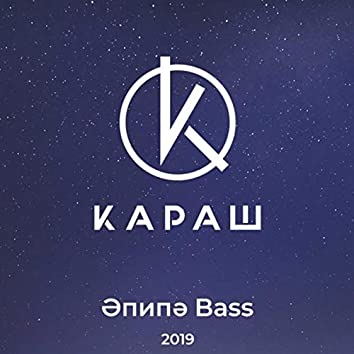 Әпипә Bass