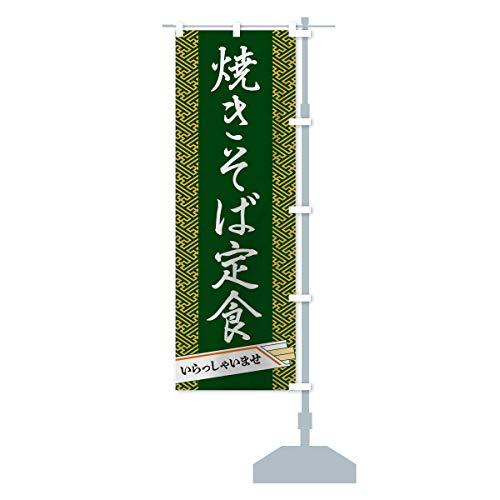 焼きそば定食 のぼり旗 サイズ選べます(ハーフ30x90cm 右チチ)
