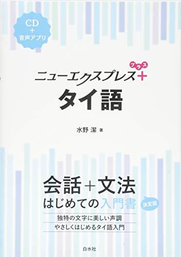 白水社『ニューエクスプレスプラス タイ語』