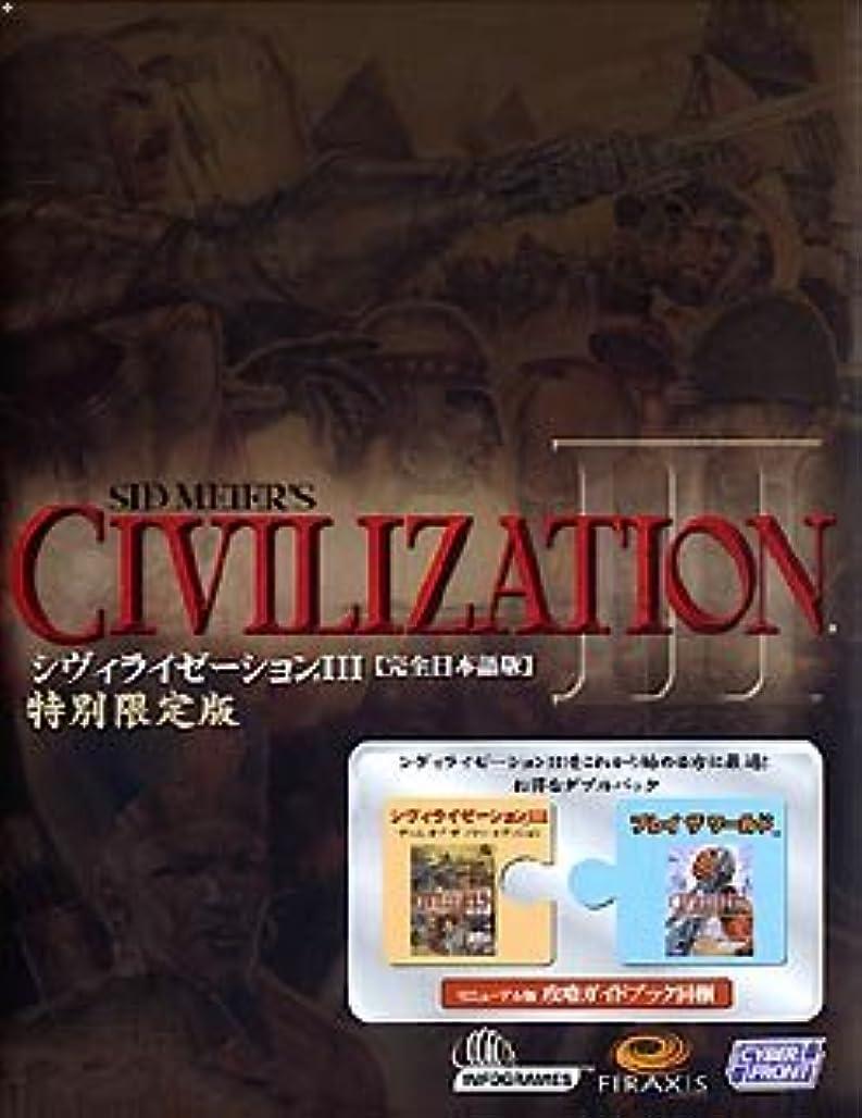 ライナー作る小川シヴィライゼーションIII 完全日本語版 特別限定版 攻略ガイド付