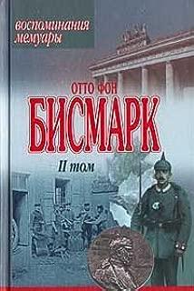 Otto fon Bismark. Vospominaniya. Memuary. Tom 2