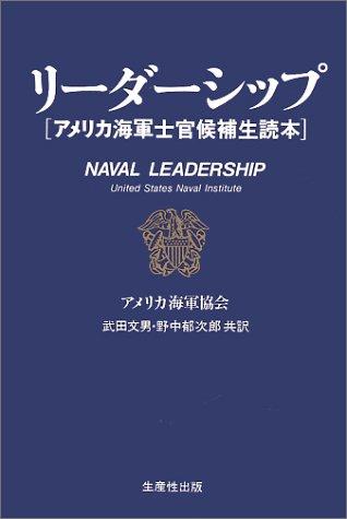 リーダーシップ―アメリカ海軍士官候補生読本