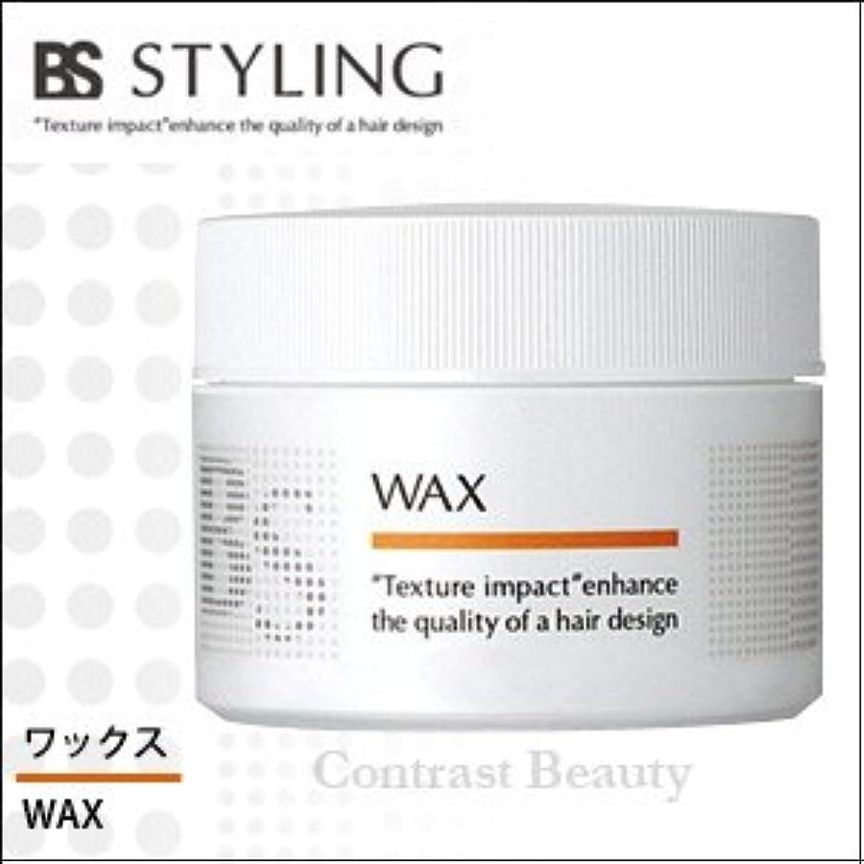 ベンチ良心的本物【X3個セット】 アリミノ BSスタイリング WAX 110g