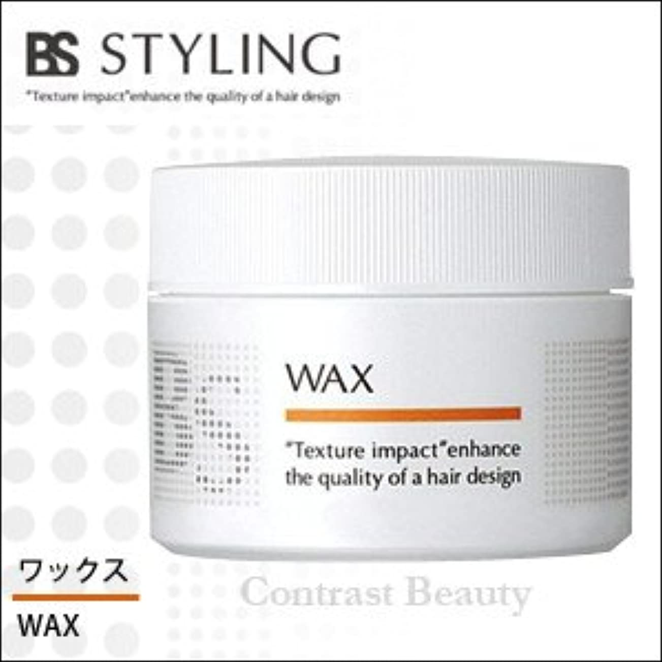 年金トーナメント厚くする【x3個セット】 アリミノ BS STYLING WAX 110g