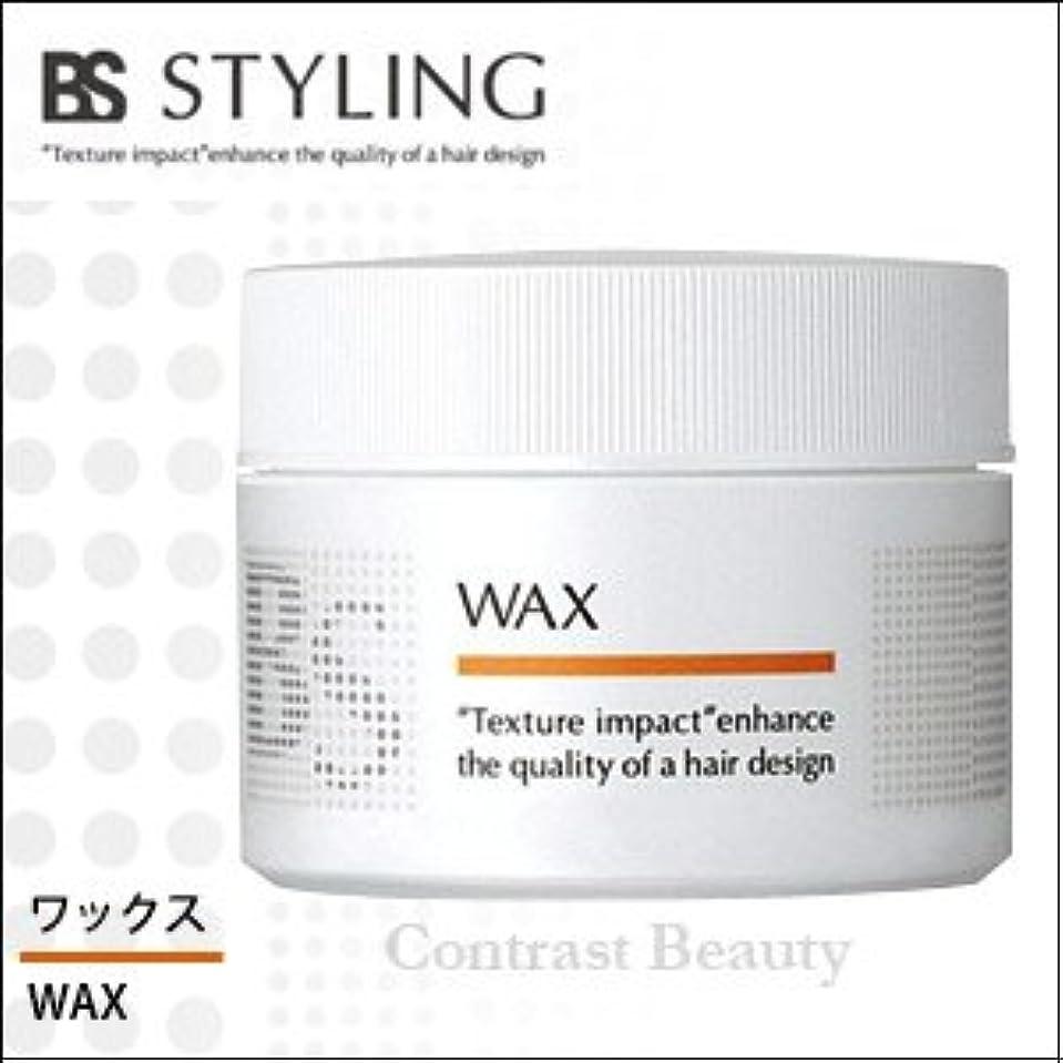 に向かって比較統治可能【x3個セット】 アリミノ BS STYLING WAX 110g