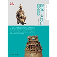 Porcelain and ceramics ten big unpopular investments with collect (Chinese edidion) Pinyin: tao ci shi da leng men tou zi yu shou cang