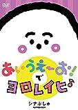 シナぷしゅ あいうえーお!で ヨロレイヒ♪[COBC-7259][DVD]
