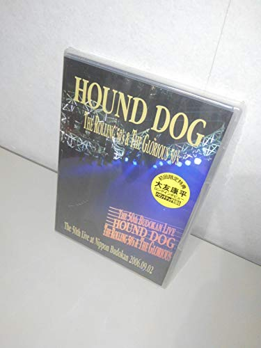 HOUND DOG THE ROLLING 50's & THE GLORIOUS 50's [DVD]