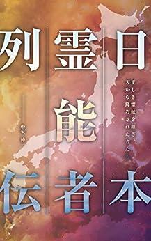 [中矢伸一]の日本霊能者列伝~正しき霊統を継ぎ、天から降ろされた者たち~