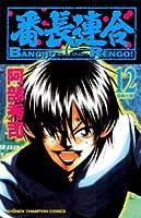 番長連合 第12巻 (少年チャンピオン・コミックス)
