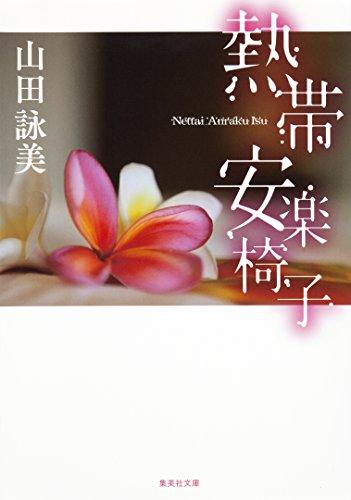 [山田詠美]の熱帯安楽椅子 (集英社文庫)