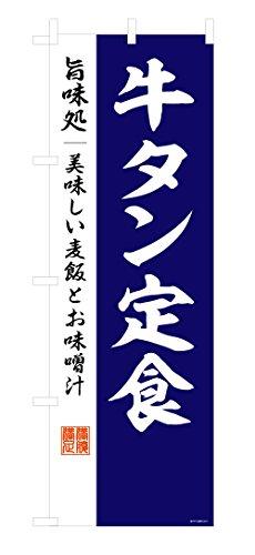 デザインのぼりショップ のぼり旗 2本セット 牛タン定食 専用ポール付 レギュラーサイズ(600×1800) 標準左チチテープ WAS025