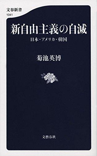 新自由主義の自滅 日本・アメリカ・韓国 (文春新書)