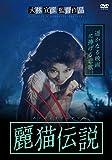 麗猫伝説[DVD]