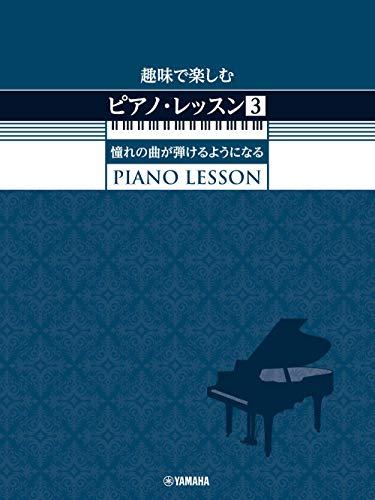 趣味で楽しむピアノ・レッスン (3) 憧れの曲が弾けるようになるの詳細を見る