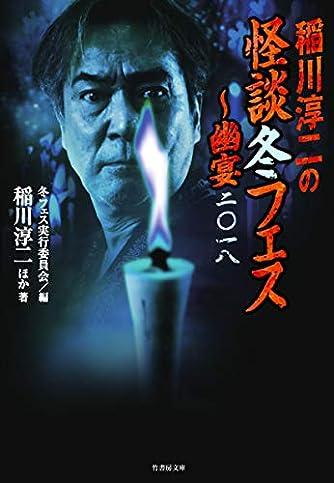 稲川淳二の怪談冬フェス〜幽宴二〇一八 (竹書房文庫)