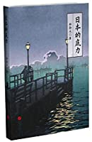 The Potential of Japan (Chinese Edition)