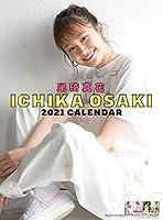 尾碕真花 2021年カレンダー 21CL-0216 (おまけシール付)