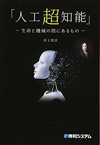「人工超知能」 -生命と機械の間にあるもの-