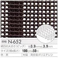 トリカルネット プラスチックネット CLV-N-652 黒 大きさ:幅1000mm×長さ1m 切り売り