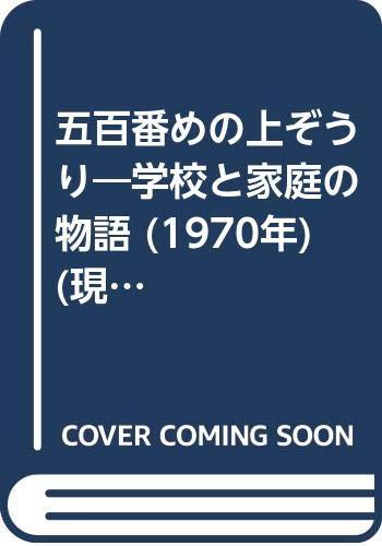 五百番めの上ぞうり―学校と家庭の物語 (1970年) (現代日本の童話〈9〉)の詳細を見る