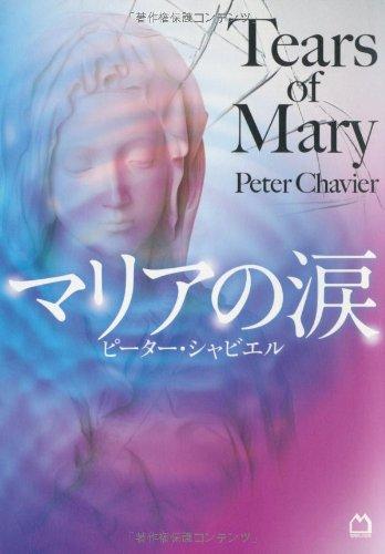 マリアの涙の詳細を見る