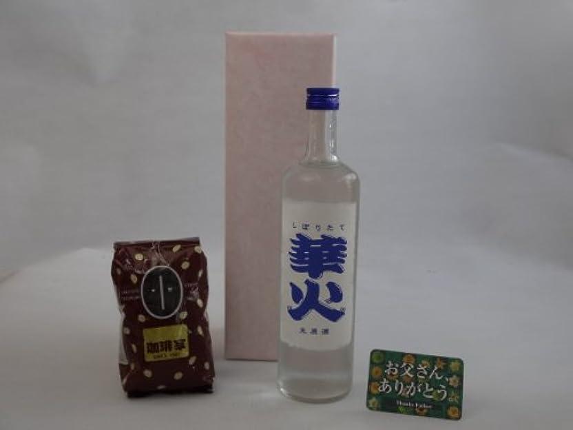 おとうさんありがとう? ギフトセット 日本酒セット オススメ珈琲豆(特注ブレンド200g)セット(しぼりたて華火 生原酒(三重県)) 父の日カード付