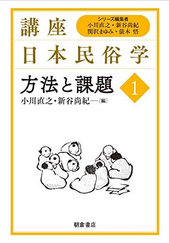 方法と課題 (講座日本民俗学)