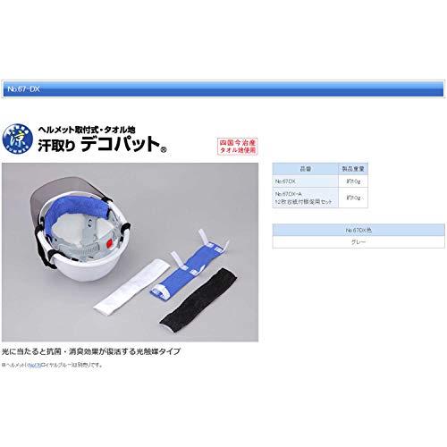 トーヨーセフティー(TOYOSAFETY)『ヘルメット取付式・タオル地汗取りデコパット光触媒タイプ(No.67DX)』