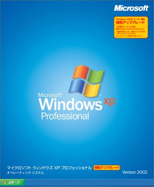 シート名門通信する【旧商品/サポート終了】Microsoft  Windows XP Professional Windows 2000ユーザー限定特別アップグレード