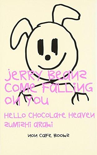 ジェリー・ビーンズが落ちてくる―ハロー・チョコレート・ヘヴン