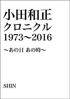 [SHIN]の小田和正クロニクル1973~2016 ~あの日 あの時~
