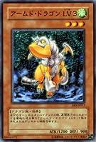 遊戯王カード 【 アームド・ドラゴン LV3 】 EE3-JP013-N 《エキスパートエディションVol.3》