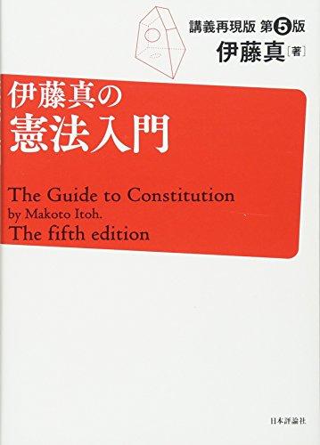 伊藤真の憲法入門[第5版]  講義再現版