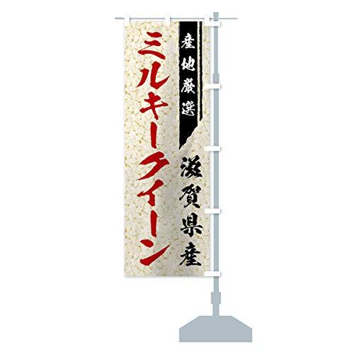 滋賀県産ミルキークイーン のぼり旗 チチ選べます(レギュラー60x180cm 右チチ)