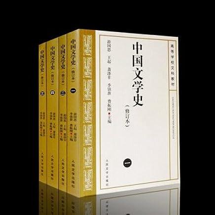 中国文学史(修订本)全4本 人民文学出版社