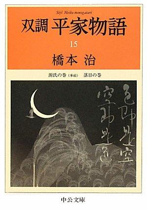 双調平家物語〈15〉源氏の巻(承前)、落日の巻 (中公文庫)