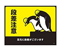 日本緑十字社 ターポリンゴムマット 転倒災害防止 段差注意 足元に段差がございます 61-9938-06/GM-2