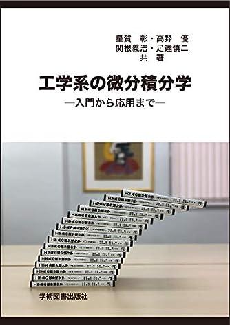 工学系の微分積分学 第4版