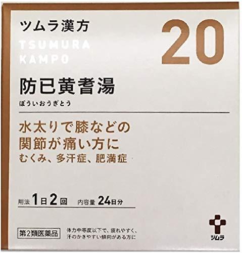【第2類医薬品】ツムラ漢方防已黄耆湯エキス顆粒 48包