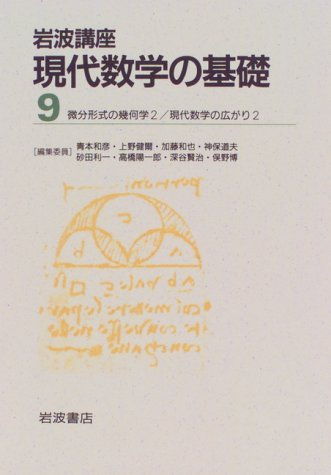 <9> 2 spread of geometry 2 / [34] of modern mathematics [26] differential form the basis of modern mathematics course Iwanami (1997) ISBN: 4000106392 [Japanese Import]