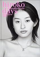 hiroko days―seventeen years 1984.4.7~2002.4.7