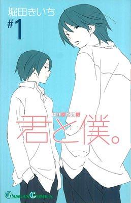 君と僕。 (1) (ガンガンコミックス (0602))