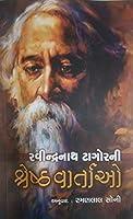 Ravindranath Tagore ni Shresth Vartao